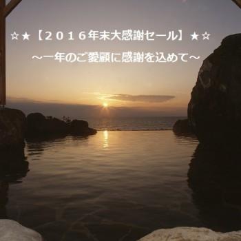 男性露天風呂 夕陽