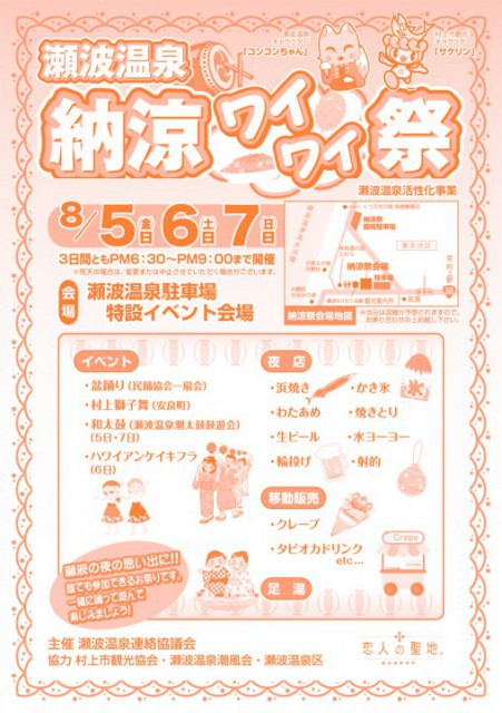 web_納涼祭